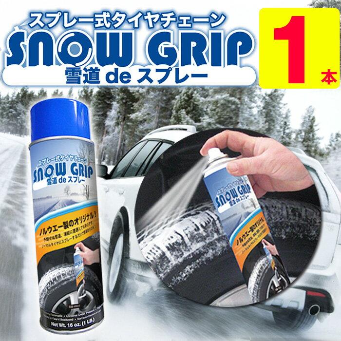 【即納】スプレー式タイヤチェーン タイヤチェーン 1本スプレータイヤチェーンスノーグリップバイクチェーン送料無料