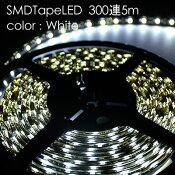 【LEDテープ】総延長5mSMD300連【ホワイト】黒基盤切断可能