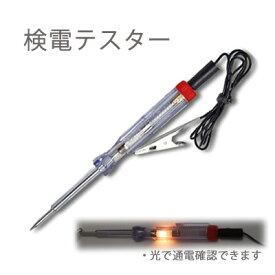 検電テスター 光で通電確認 DC6V〜24V工具