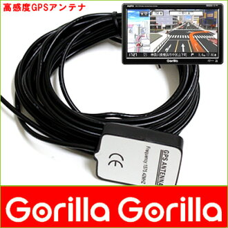GPS antenna gorillaminigorillapanasonicsanyo Gorilla & mingolla for wiring about 490 cm Panasonic Sanyo after sales