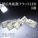 T5 T7 超広角フラット3連led4個 ホワイト