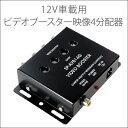 ビデオ映像4分配器 マルチビデオアンプ モニター映像分配【ゆうパケット送料無料】