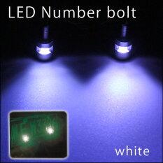 超高輝度LEDナンバー灯ボルト90度照射タイプ/ホワイト【車】