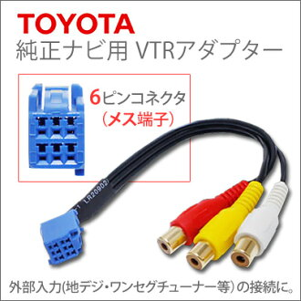 Toyota genuine navigation system VTR adapter RCA type for any equipment _