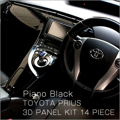 プリウス30系 内装 インテリアパネル14ピース 前期後期ピアノブラック
