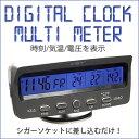 デジタルクロックマルチメーター12V専用品時計 内外気温 電圧同時表示【送料無料】