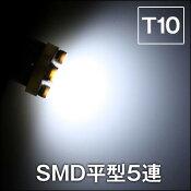 T10SMD平型5連超拡散LEDポジションメーター等に!【ホワイト】4個セット【車】