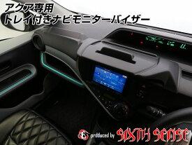 ◆【シックスセンス】 トレイ付きナビバイザー トヨタ アクア お取り寄せ販売【送料無料】