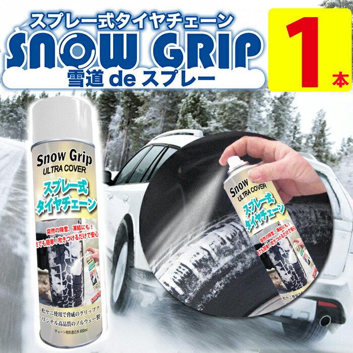 スプレー式タイヤチェーン タイヤチェーン 1本 スプレータイヤチェーン スノーグリップ snow grip バイクチェーン スプレーチェーン 雪道 滑り止め 脱出 チェーン スプレー 簡単 2018年秋