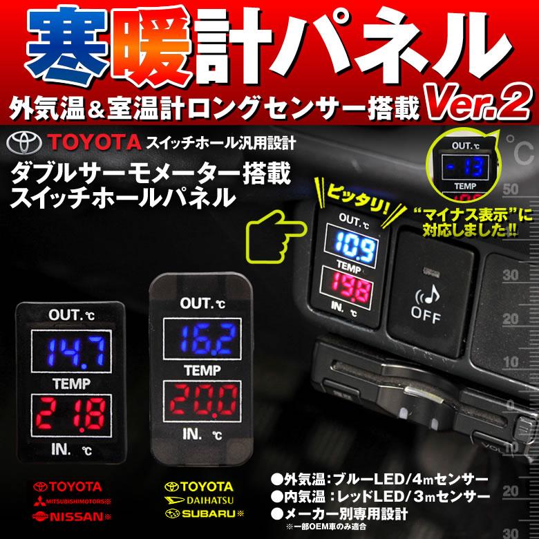 ダブルサーモメーター搭載 スイッチホールパネル 【トヨタ】 メーカー専用設計 温度計 寒暖計 Ver.2 外気温 室温計 気温