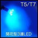 T5 T7 開花3連超広角led75個 ブルー