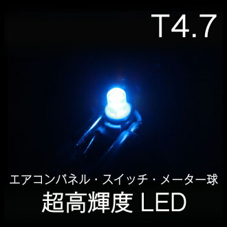 T4.7 Two blue led T4.7 air-conditioner panel cylinder T4.7led valves