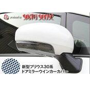 【シックスセンス】プリウス30系ドアミラーウインカーカバーライトスモーク【ドット仕様】※お取り寄せ