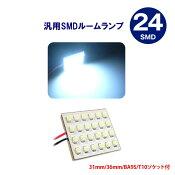 SMD24連LEDルーム球1個ホワイト【31mm/36mm/BA9S/T10ソケット付】【車】