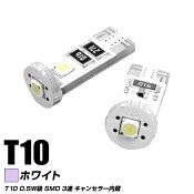 T10バルブホワイト