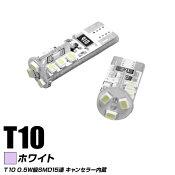 T10超高輝度SMD15連キャンセラー内蔵ポジション球LEDバルブ【ホワイト】2個入り【車】