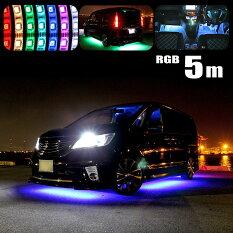 フルカラーRGBテープLED300連3chipSMD素子使用【総延長5m】【車】