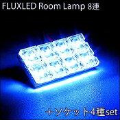 FLUXLED8連ルームランプ【ブルー】1個売り互換用【31mm/36mm/BA9S/T10】ソケット付属【車】再25