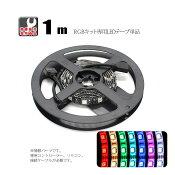 補修販売専用RGBアンダーライトキット専用RGBテープLED1m×1本【車】