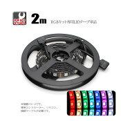 補修販売専用RGBアンダーライトキット専用RGBテープLED2m×1本【車】【マラソン201207_家電】sswfl