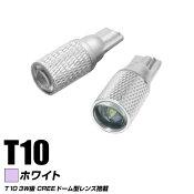 T10超爆光Cree3W級ホワイト2個入りポジションでは明るさNO.1【車】