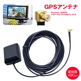 供GPS天線NV-SB260DTA NV-SB260DT NV-SB150DT大猩猩&小型大猩猩使用的松下三洋