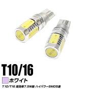 3/28再入荷T10/T167.5W級LEDバルブ高拡散ハイパワーSMD