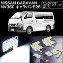 キャラバン E26 NV350 ledルームランプ高輝度SMD190連 白 5個ヶ所【送料無料】