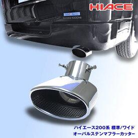 ハイエース200系 マフラーカッター オーバルステン ハイエース 200系 40度角 ステン マフラーカッター インナーメッシュ ステンレス