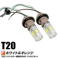 ホンダヴェゼルT20特大SMD白橙ツインカラー面発光LEDウインカーポジションバルブキット
