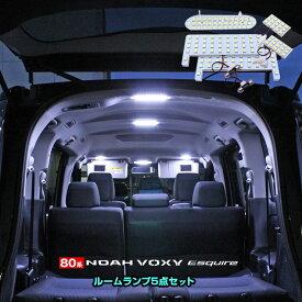 80系ノア 80系ヴォクシー LEDルームランプセット