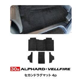 アルファード30系 ヴェルファイア30系ガソリン車 2列目シート セカンドマット フロアマット 電動式オットマン