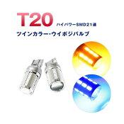 T20LEDツインカラーバルブウェッジダブルハイパワーSMD21連青/橙キャンセラー内蔵2個セット【メール便送料無料】