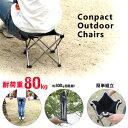 アウトドアチェア 折りたたみ 椅子 軽量 コンパクト 携帯 折りたたみ椅子 アウトドア イス いす キャンプ ポータブル…