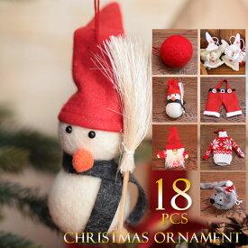 クリスマスツリー オーナメント セット 赤 【レッド 計18個】ハンドメイド ぬいぐるみ かわいい ナチュラル 雪だるま ねずみ サンタ 天使 サンタクロース コットンボール クリスマスツリー飾り 子供 赤色 ファンシー
