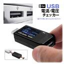 USB電流/電圧チェッカー 電流計 電圧計 自動タイマーOFF 満充電OFF機能付き iphone スマホ ワイヤレス充電 通電チェッ…