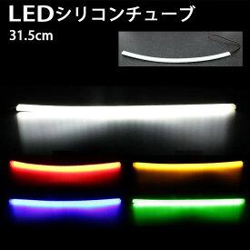 ×【在庫処分】 ledテープ 正面発光 シリコン EDテープ チューブライト 31.5cmホワイト、オレンジ、ブルー、レッド、グリーン