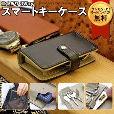 スマートキーケース二つ折り3WAY合皮レザーブラック×カーキメンズ(ゆうパケットなら送料無料)