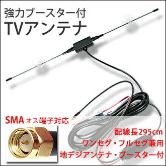 偶極子電視天線助推器吸盤與 SMA 連接器接線 290 釐米賽格 1segment 廣播
