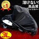 【サイズ交換1回無料】バイクカバー 耐熱 厚手 防水 溶けない 3L バイクカバー 耐熱 防水 厚手 防塵 3L 大型自動二輪…