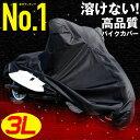 【500円OFFクーポン】 バイクカバー 耐熱 厚手 防水 溶けない 3L バイクカバー 耐熱 防水 厚手 防塵 3L シフトパッド…