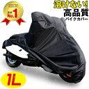 今だけシフトパッド付! バイクカバー 1L 耐熱、厚手、原付、リアボックス、防水、ボックスオックス300D