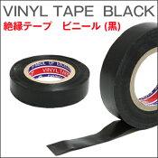 絶縁テープ黒【車】