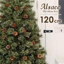 【10月下旬入荷予約】クリスマスツリー 北欧 クリスマス ツリー アルザス 120cm 樅 クラシックタイプ オーナメント無…