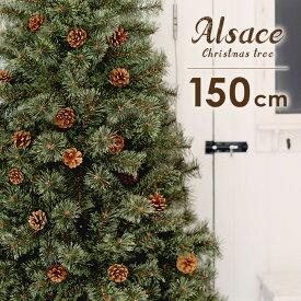 【10月下旬入荷予約】クリスマスツリー 北欧 クリスマス ツリー アルザス 150cm 樅 クラシックタイプ オーナメント無し ヌードツリー オーナメント 無し 北欧タイプ おしゃれ ツリー アルザスツリー christmas tree xmas