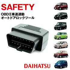 【OBD2車速ドアロックダイハツ】
