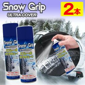 2本セット スプレー式タイヤチェーン タイヤチェーン 簡単 バイク 非金属タイヤチェーン スプレー タイヤスプレー スプレーチェーン ノルウェー 雪 snow grip ジャッキアップ不要 非金属 滑り止め スタックステップ 簡単チェーン スノーグリップ