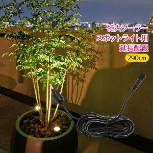 LEDソーラーライト 屋外 充電式 スポット 専用 延長 配線 1本売り 2m90cm 複数延長可 イルミネーション