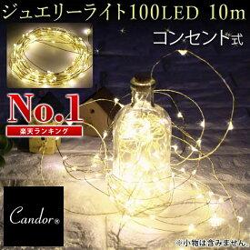 LED LEDライト ライト ホーム ジュエリーライト コンセント イルミネーション クリスマスツリー フェアリーライト 100球 10m コンセント式 リモコン制御 電球色 室内 インテリア フェアリーライト ガーランドライト かわいい クリスマス パーティ ハロウィン