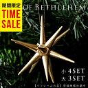 【SALE★1000円OFF】 クリスマスツリー オーナメント ベツレヘムの星 選べるセット クリスマスツリー オーナメント 金…